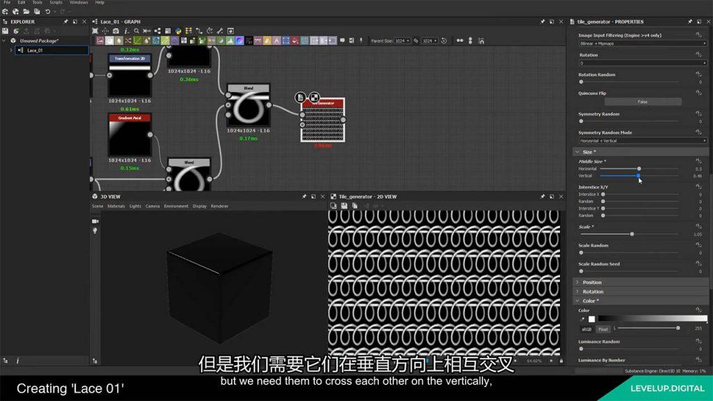 Substance Designer刺绣针织纹理,SD丝绸布料纹理材质教程(图3)