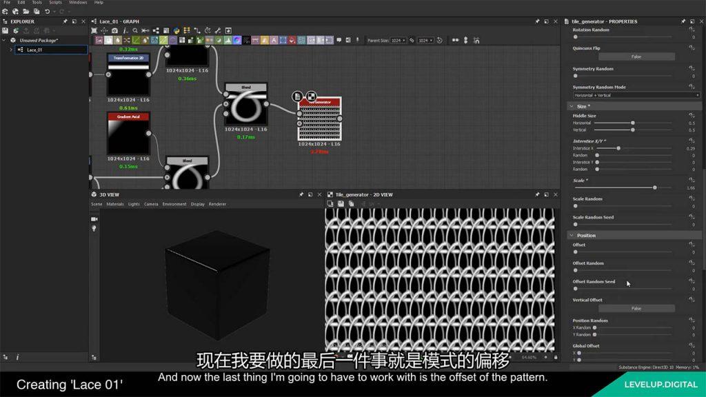 Substance Designer刺绣针织纹理,SD丝绸布料纹理材质教程(图4)
